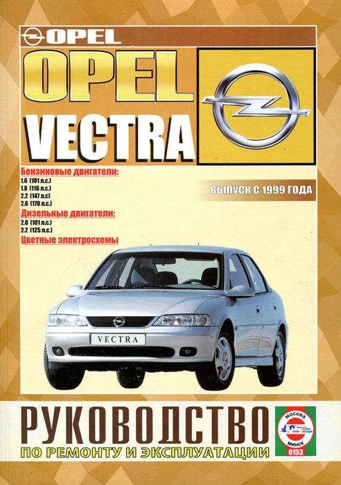 OPEL VECTRA c 1999 бензин / дизель Инструкция по ремонту и эксплуатации