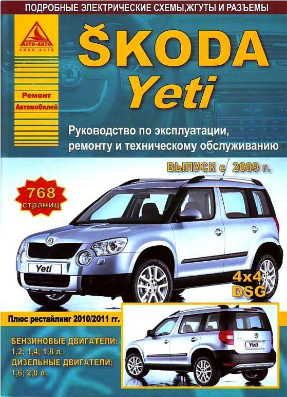 SKODA YETI (Шкода Йети) с 2009 бензин / дизель Книга по ремонту и эксплуатации