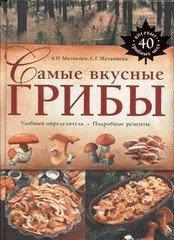 Вкуснейшие грибы. Удобный определитель, подробные рецепты  - подарочное издание