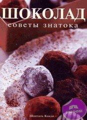 Советы знатока по шоколаду - подарочное издание