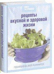 Рецепты вкусной и здоровой жизни - подарочное издание