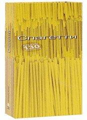 Спагетти - подарочное издание