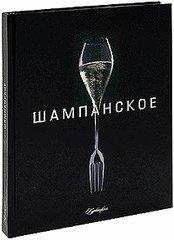 Шампанское - подарочная книга