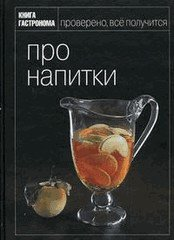 Подробно про напитки - подарочная книга