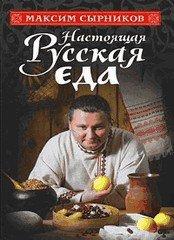Настоящая русская еда - подарочная книга