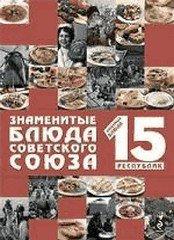 Блюда Советского Союза - подарочное издание