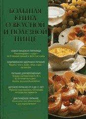 О вкусной и полезной пище - подарочное издание