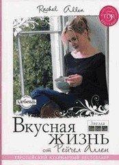 Рейчел Аллен и вкусная жизнь в ее понимании - подарочная книга