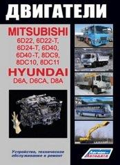Двигатели HYUNDAI D6A, D6CA, D8AY, D8AX / MITSUBISHI 6D22, 6D24, 6D40, 8DC9T, 8DC10, 8DC11 дизель