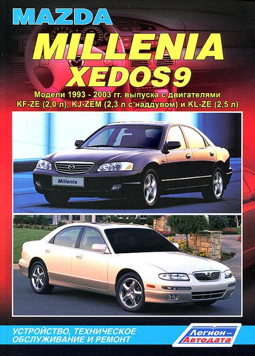 MAZDA XEDOS 9 1993-2003 бензин Пособие по ремонту и эксплуатации