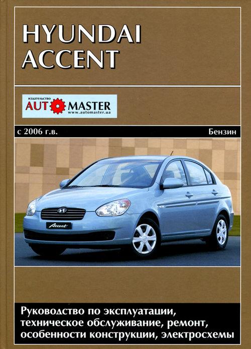 HYUNDAI ACCENT с 2006 бензин Книга по ремонту и эксплуатации