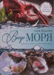 Изысканные рецепты из рыбы и морепродуктов - подарочная книга
