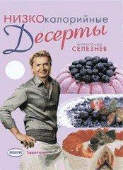 Низкокалорийные десерты - подарочное издание