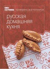 Русская домашняя кухня - подарочная книга
