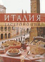 Гастрономическая Италия - подарочное издание
