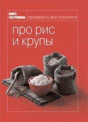 Про рис и крупы - подарочная книга