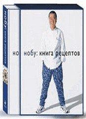 НОБУ, книга рецептов- подарочная книга
