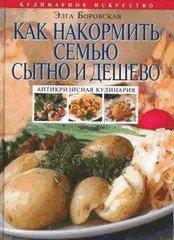 Антикризисная кулинария - подарочное издание