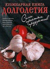 Абхазская кухня - подарочное издание