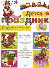 Кулинарное приключение с малышом - подарочное издание