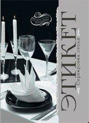 Этикет и сервировка стола - подарочное издание