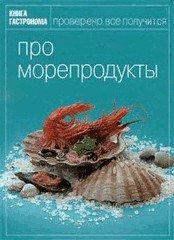 Про морепродукты - подарочная книга