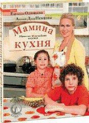 Мамина кухня - подарочная книга
