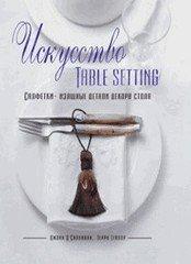 Салфетки как детали декора стола - подарочное издание