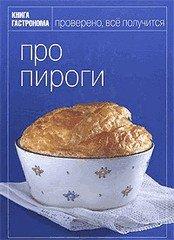 Про пироги - подарочное издание