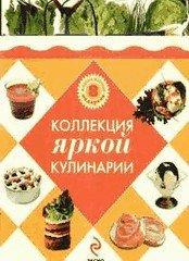 Яркая кулинария - подарочная книга