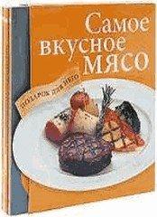 Самое вкусное мясо - подарочная книга