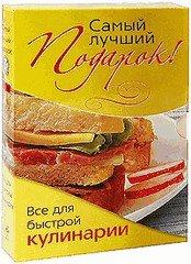 Книга рецептов быстрого приготовления и разнообразных закусок - подарочное издание