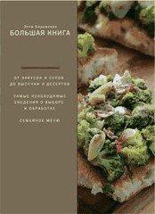 Книга быстрых рецептов - подарочное издание