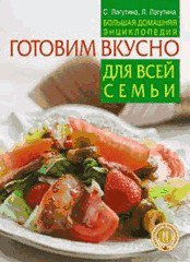 Готовим вкусно для всей семьи - подарочное издание