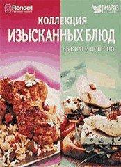 Коллекция изысканных блюд  - подарочное издание
