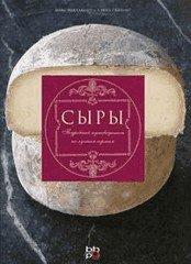 Подробный путеводитель по лучшим сортам сыров - подарочное издание