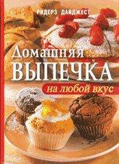 Домашняя выпечка на любой вкус - подарочная книга