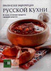 Русская кухня - подарочное издание