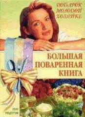 Большая поваренная книга - подарочное издание