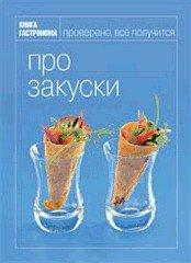 Книга рецептов закусок - подарочное издание