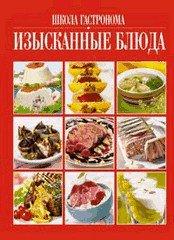 Изысканные блюда - подарочная книга