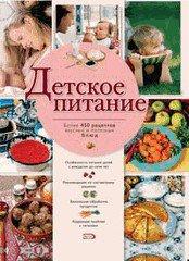 Детское питание - подарочное издание