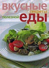 Вкусные секреты полезной еды - подарочное издание