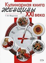 Кулинария для женщины XXI века - подарочная книга