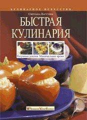 Быстрая кулинария - подарочное издание