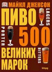 Великие марки пива - подарочное издание