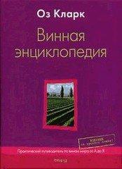 Винная энциклопедия  - подарочная книга