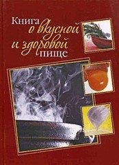 Книга о вкусной и здоровой пище - подарочная  книга