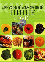 Вкусная и здоровая пища (с DVD) - подарочное издание