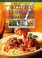 Экспресс-кулинария - подарочная книга